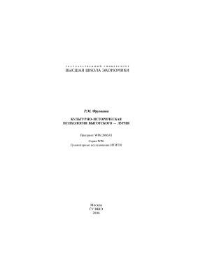 Фрумкина Р.М. Культурно-историческая психология Выготского − Лурия