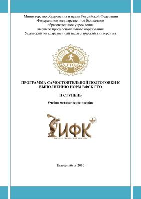 Куцаев В.В., Ярцева Н.В. (сост.) Программа самостоятельной подготовки к сдаче норм ВФСК ГТО. 2 ступень