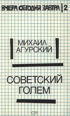 Агурский М.С. Советский Голем