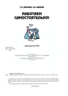 Баркова Т.П., Шахова Л.А. Работаем самостоятельно! Учебное пособие