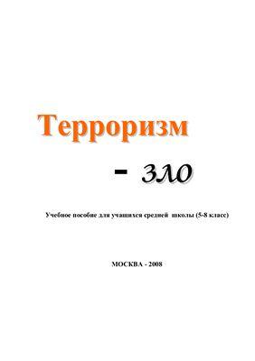 Давыдов Д.Г. Терроризм - зло