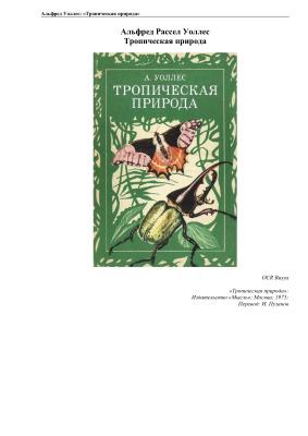 Уоллес А.Р. Тропическая природа