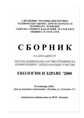 Янков К. Изследване на динамиката на биологични процеси