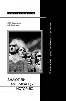 Савельева И.М., Полетаев А.В. Социальные представления о прошлом, или Знают ли американцы историю