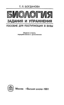 Богданова Т.Л. Биология. Задачи и упражнения