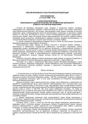 Постановление Пленума Верховного Суда РФ от 02.07.2009г. по практике применения жилищного кодекса