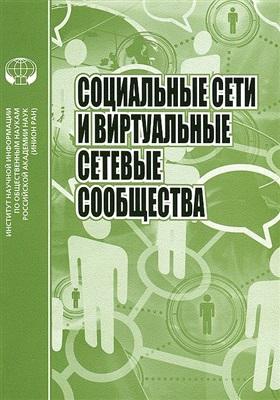 Верченов Л.Н. и др. (pед.) Социальные сети и виртуальные сетевые сообщества