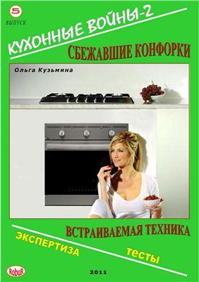 Кузьмина О. Кухонные войны-2. Сбежавшие конфорки