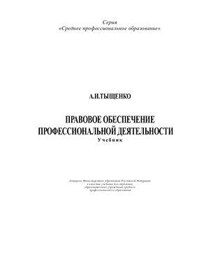 Тыщенко А.И. Правовое обеспечение профессиональной деятельности