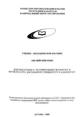 Учебно-методическое пособие для поступления в магистратуру, докторантуру, резидентуру и адъюнктуру