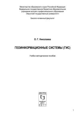 Николаева О.Г. Геоинформационные системы (ГИС)