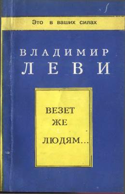 Леви Владимир. Везет же людям
