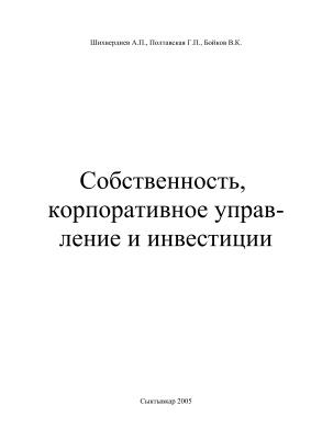 Шихвердиев А.П., Полтавская Г.П., Бойков В.К. и др. Собственность, корпоративное управление и инвестиции