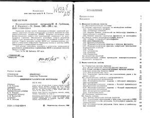Гребенкин М,Ф., Иващенко А.В. Жидкокристаллические материалы