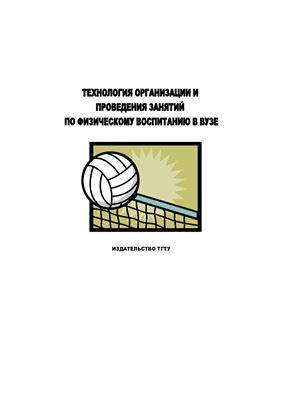 Груздев А.Н., и др. Технология организации и проведения занятий по физическому воспитанию в вузе