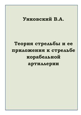 Унковский В.А. Теория стрельбы и ее приложение к стрельбе корабельной артиллерии