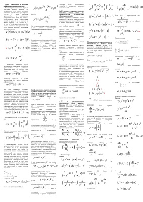 Ответы на билеты по Дифференциальным уравнениям