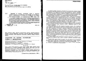 Друзь Б.И., Магула В.Э. Задачник по теории, устройству судов и движителей