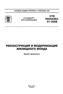 СТО 00043363-01-2008 Реконструкция и модернизация жилищного фонда