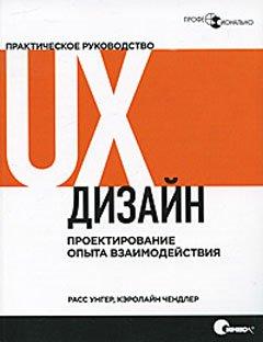 Унгер Расс, Чендлер Кэролайн. UX-дизайн. Практическое руководство по проектированию опыта взаимодействия