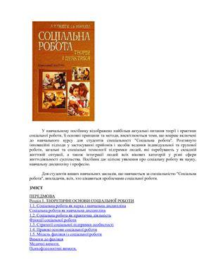 Тюптя Л.Т., Іванова І.Б. Соціальна робота: Теорія і практика