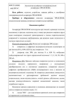 Автономная калибровка электроразведочной аппаратуры ЭРА-В-ЗНАК