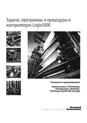 Allen-Bredley/Rockwell.1756-PM005. Руководство по программированию. Задачи, программы и процедуры в контроллерах Logix5000