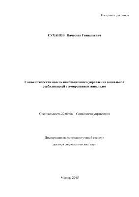Суханов В.Г. Социологическая модель инновационного управления социальной реабилитацией стомированных инвалидов