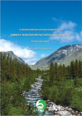 Химия и технология растительных веществ: Тезисы докладов VII Всероссийской научной конференции