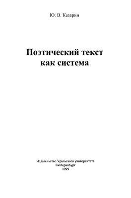 Казарин Ю.В. Поэтический текст как система