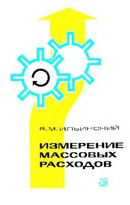Ильинский В.М. Измерение массовых расходов