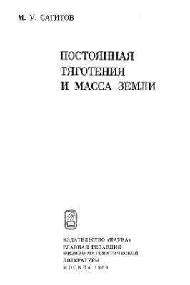 Сагитов М.У. Постоянная тяготения и масса Земли