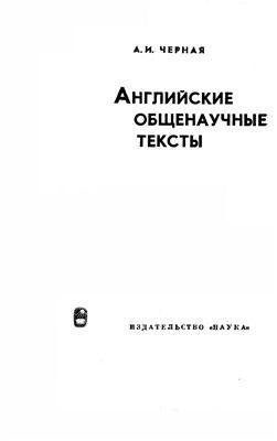 Черная А.И. Английские общенаучные тексты