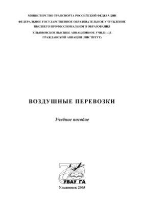 Бажов Л.Б. Воздушные перевозки