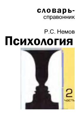 Немов Р.С. Психология. Словарь-справочник. В 2 частях. Часть 2