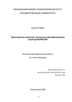 Выпускная работа бакалавра - Транспортные свойства туннельных джозефсоновских структур Nb/AIOx/Nb