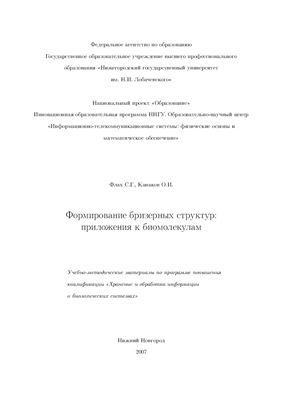 Флах С.Г., Канаков О.И. Формирование бризерных структур: приложения к биомолекулам