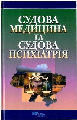 Білецький Є.М., Білецька Г.А. Судова медицина та судова психіатрія