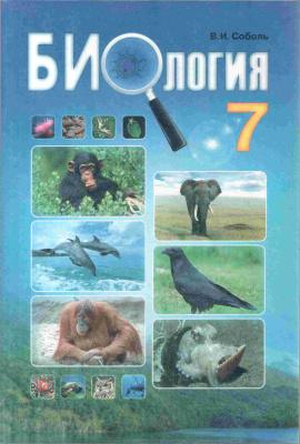 Соболь В.И. Биология. 7 класс