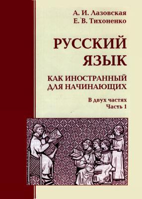 Лазовская А.И., Тихоненко Е.В. Русский язык как иностранный (начальный курс)