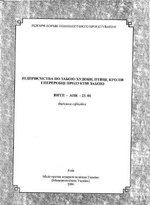 ВНТП-АПК-23.06-2006. Предприятия по забою скота, птицы, кролей и переработке продуктов забоя. Ведомственные нормы технологического проектирования