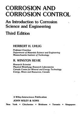 Улиг Г.Г., Реви Р.У. Коррозия и борьба с ней. Введение в коррозионную науку и технику