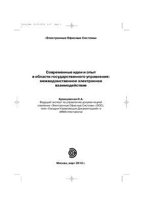 Храмцовская Н.А. Современные идеи и опыт в области государственного управления: Межведомственное электронное взаимодействие