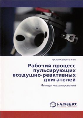 Сейфетдинов Р.Б. Рабочий процесс пульсирующих воздушно-реактивных двигателей. Методы моделирования