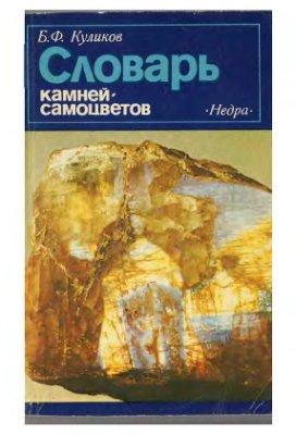Куликов Б.Ф. Словарь камней-самоцветов