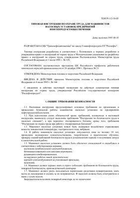 ТОИ Р-112-18-95. Типовая инструкция по охране труда для машинистов насосных установок предприятий нефтепродуктообеспечения