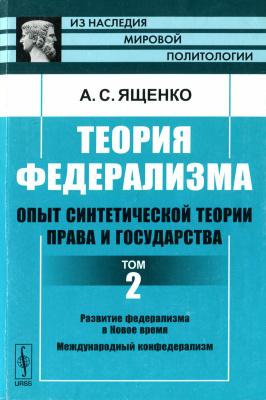 Ященко А.С. Теория федерализма: Опыт синтетической теории права и государства. Tом 2