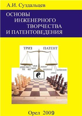Суздальцев А.И. Основы инженерного творчества и патентоведения. Ч.1