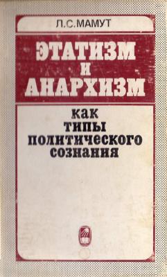 Мамут Л.С. Анархизм и этатизм как типы политического сознания (домарксистский период)