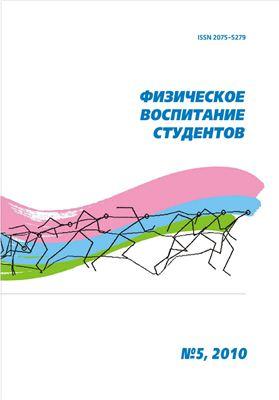 Физическое воспитание студентов 2010 №05